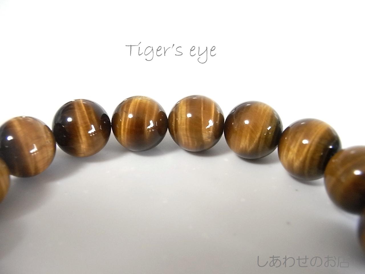 高品質タイガーアイ12mm