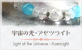 宇宙の光/アゼツライト