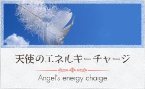 天使のエネルギーチャージ
