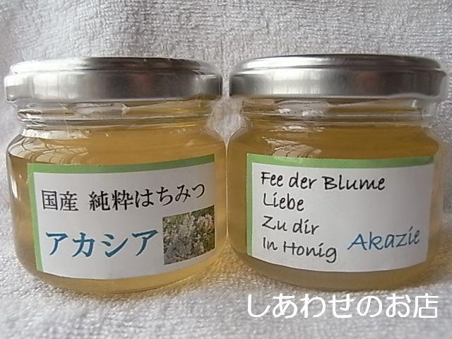 アカシア蜂蜜