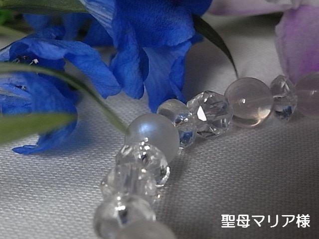 新マリア様ブレスレット8mm